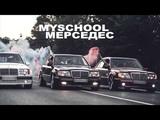 MySchool - Мерседес