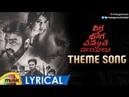 Veera Bhoga Vasantha Rayalu Theme Song Lyrical Sree Vishnu Nara Rohit Shriya Sudheer Babu