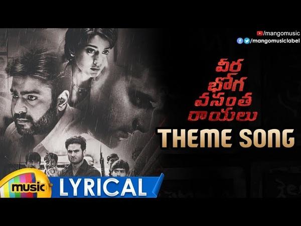 Veera Bhoga Vasantha Rayalu Theme Song Lyrical | Sree Vishnu | Nara Rohit | Shriya | Sudheer Babu