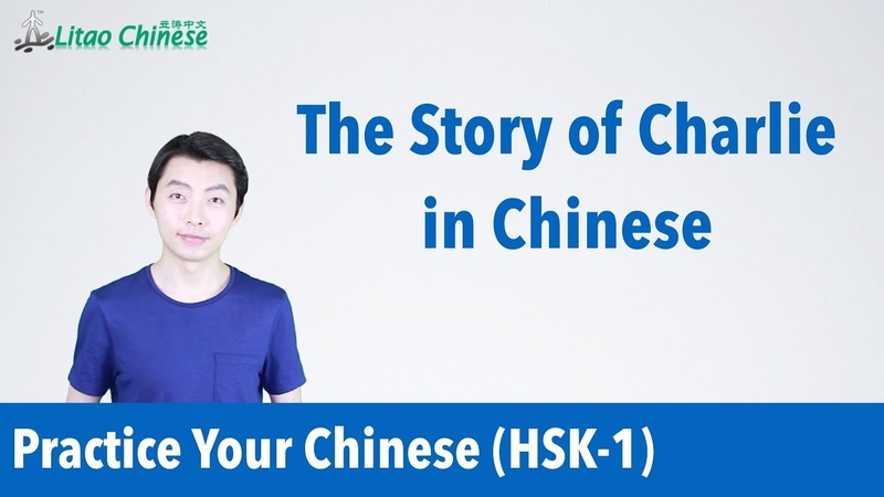 The Short Story of Charlie in Chinese | Practice Your Chinese (HSK Level 1)