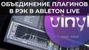 Объединение плагинов в Effect Instrument Rack в Ableton Live