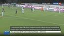 Новости на Россия 24 Итальянский футболист впервые в истории получил зеленую карточку