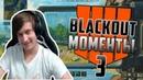 FENYASTR ИГРАЕТ В CALL OF DUTY BLACK OPS 4 BLACKOUT! ФЕНЯ ЛУЧШИЕ МОМЕНТЫ BLACK OPS 4!