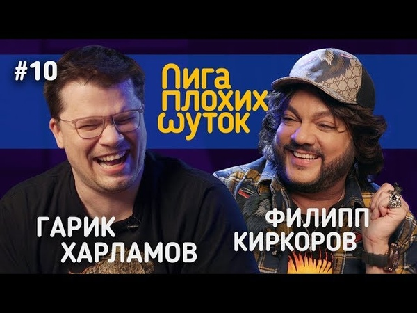 | Гарик Харламов х Филипп Киркоров