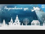 Рождественское чудо. Истории из жизни