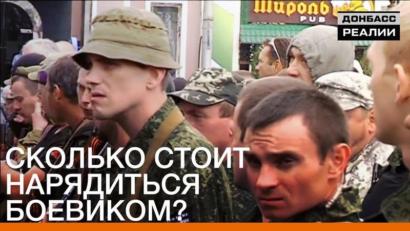 🇺🇦 Сколько стоит нарядиться боевиком | «Донбасc.Реалии» РадіоСвобода