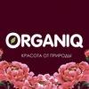ORGANIQ | Натуральная косметика в Ижевске