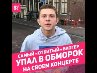 Самый «отбитый» блогер Илья Белов упал в обморок на своем концерте