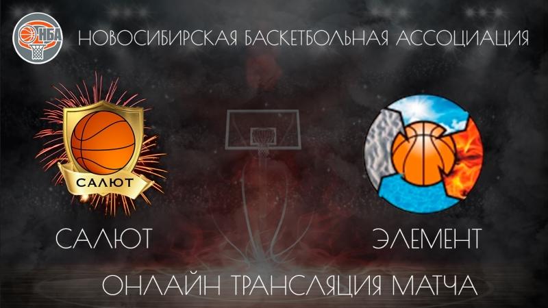 22.09.2018. НБА. Салют - Элемент.