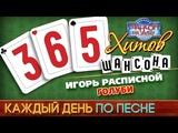 Игорь РОСПИСНОЙ