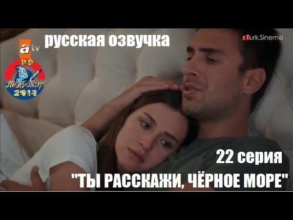 ТЫ РАССКАЖИ, ЧЁРНОЕ МОРЕ 22 серия 2 сезон РУССКАЯ ДВУХГОЛОСАЯ ОЗВУЧКА