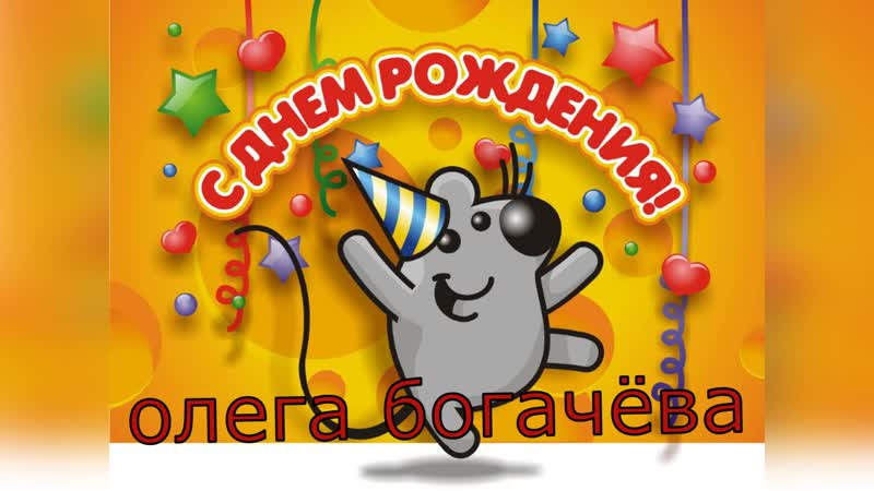 Олегу Богачёву в день рождения