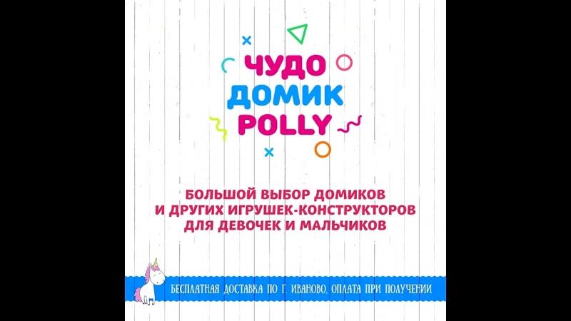 Чудодомики Polly г. Иваново