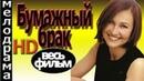 Новые русские мелодрамы Бумажный брак комедия