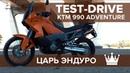 ЦАРЬ ЭНДУРО. KTM 990 Adventure. Тест~драйв.