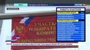 Новости на Россия 24 • Выборы президента РФ: первое чукотское село показало явку в 100 процентов