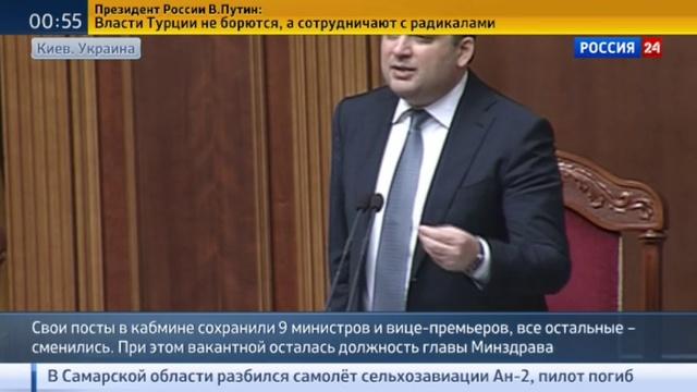 Новости на Россия 24 • Байден поздравит Гройсмана с новой должностью траншем на один миллиард долларов