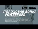 BMW films. The hire. Сезон 1. Серия 5. Powder Keg/Пороховая бочка. Перевод и озвучка РАК