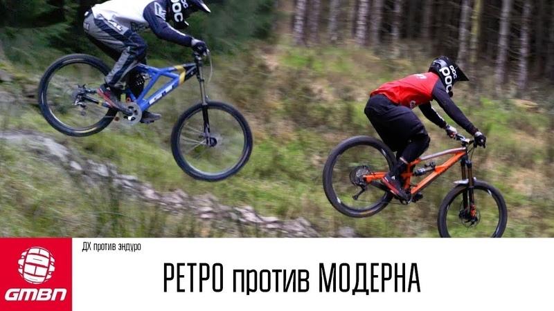 GMBN по-русски. Старый ДХ против молодого эндуро на спуске