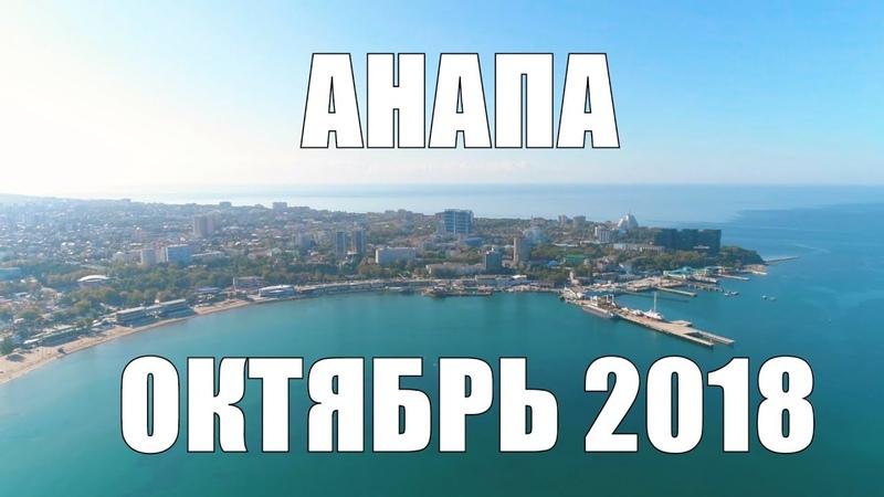 Анапа - Октябрь 2018. Аэросъёмка 4К.