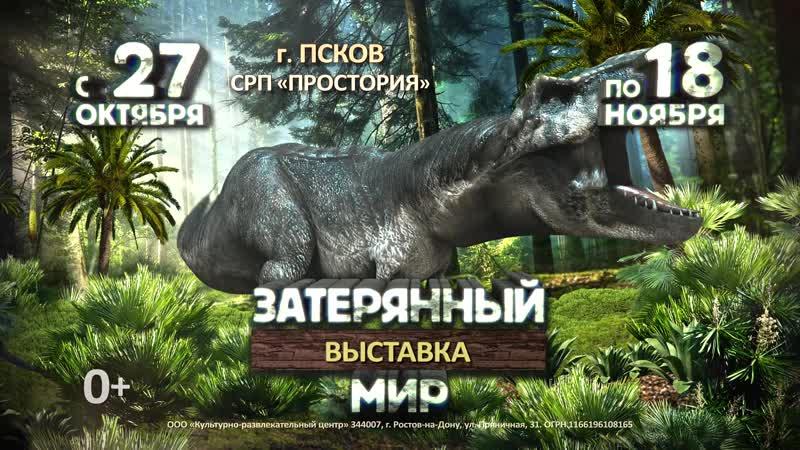Нашествие динозавров в Пскове!