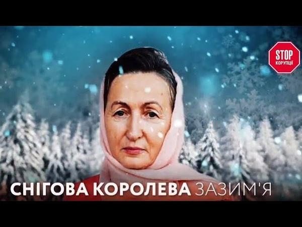 """Снігова королева Зазим'я - """"СтопКор"""" ініціював перевірку декларації Людмили Спичак"""