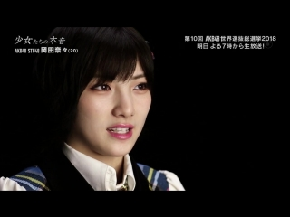 Ashita Yoru 7ji wa AKB Sousenkyo - Shoujotachi no Honne (2018.06.15)