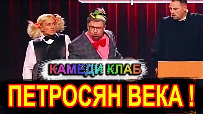 ПАРОДИЯ НА ПЕТРОСЯНА! ХАРЛАМОВ - ПЕТРОСЯН - РЭП! Камеди Клаб 2018. Новый выпуск.