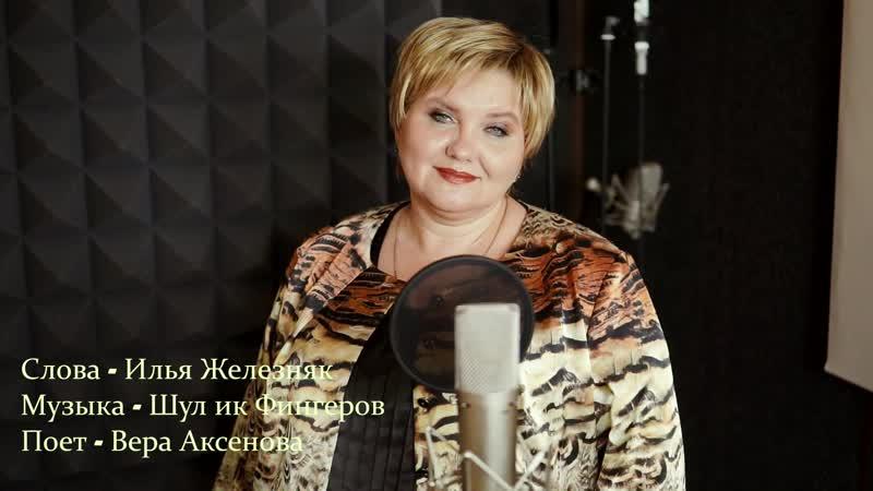 Вера Аксенова Бабье лето (Муз. Шулик Фингеров,Сл.Илья Железняк))