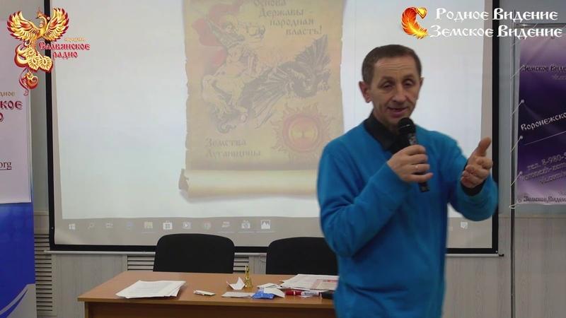 2й Вольный Земский Съезд МСУ. Валерий Кузнецов.