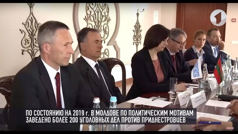 ОБСЕ проверит уголовные дела Молдовы против приднестровцев