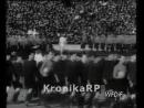 Зенит 1-1 Динамо Ленинград 30.07.1950 Открытие стадиона им. Кирова