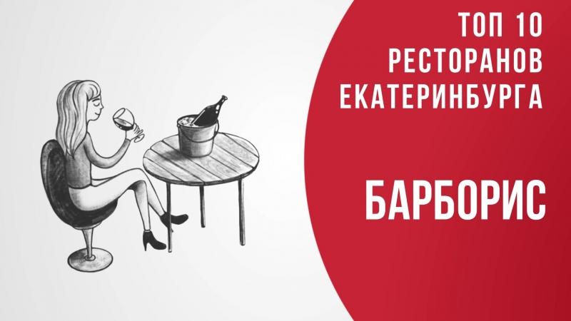 Идёт голосование за лучший ресторан Екатеринбурга
