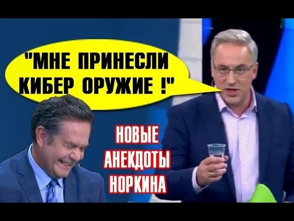 Зал лежал от смеха Хожу теперь всем рассказываю! Андрей Норкин Свежие анекдоты на Место встречи