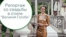 72 - Свадьба в стиле Великий Гэтсби / Репортаж со свадьбы / Свадебный блог Ирины Корневой