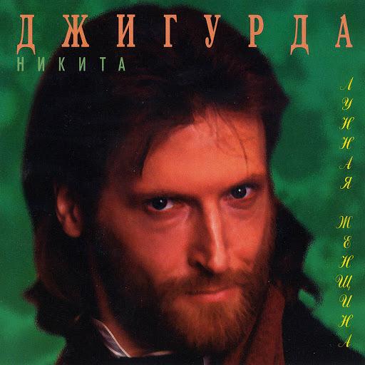 Никита Джигурда