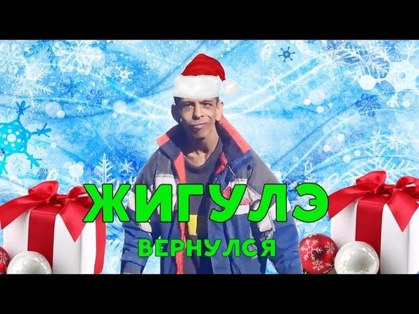 Когда пытаешься спеть по новогоднему (3000 ПОДПИСЧИКОВ!!)