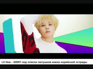 Lil hoe - a.r.m.y - anti army | арми bts анти kpop k-pop говно