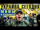 Управляемый хаос в действии: кто и зачем избавляется от населения Украины