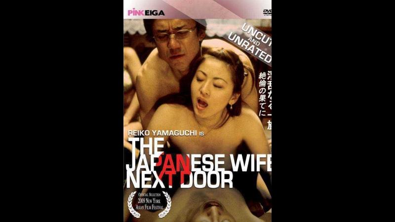 Японская жена по соседству _ The Japanese Wife Next Door (2004) Япония