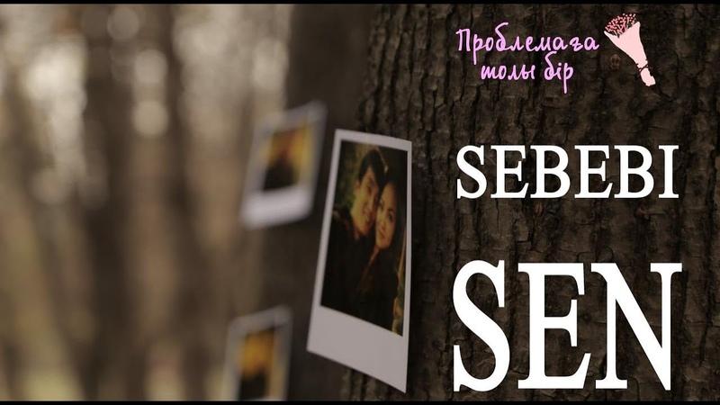 YernaR - SEBEBI SEN (Music video 2018)