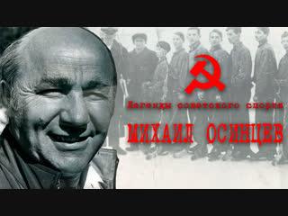 Легенды советского спорта. Михаил Осинцев. #4