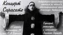 Концерт Сарасате спектакль Эдуарда Гиршова в библиотеке №10 С.А.Есенина