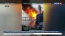 Новости на Россия 24 Взрыв на химзаводе в США ранены более 20 человек