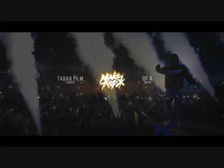 Taran film (2018) / макс корж / уфа арена