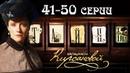 Тайны госпожи Кирсановой. 41-50 серии (2018) Исторический детектив @ Русские сериалы