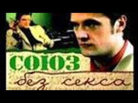 СОЮЗ БЕЗ СЕКСА (2006)1 серия