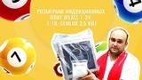Розыгрыш индукционных плит Iplate T-24, T-18, Gemlux 3,5 кВт, карты VIP клиента Ultimate