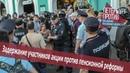 Задержание участников акции против пенсионной реформы