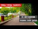 Дархан Ташкент, метро Пушкина, станция Салар, ул. Мустакиллик.